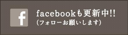 facebookも更新中!!(フォローお願いします)