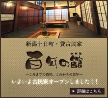 新潟十日町・貸古民家「百年の館」