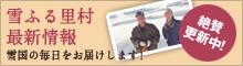 雪ふる里村最新情報